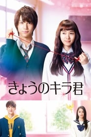 Poster Closest Love To Heaven 2017