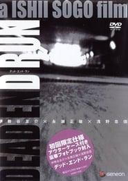 Dead End Run 2003
