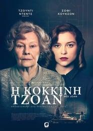 Red Joan / Η Κόκκινη Τζόαν (2019) online ελληνικοί υπότιτλοι