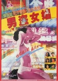 Prostitute 1992