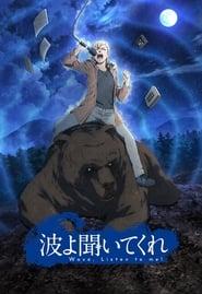 Nami yo Kiitekure: Temporada 1