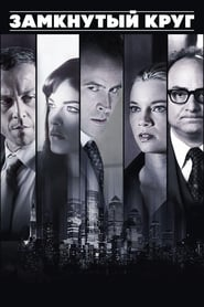 Columbus Circle - An apartment to die for. - Azwaad Movie Database