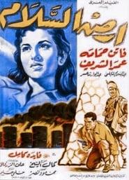 أرض السلام 1957