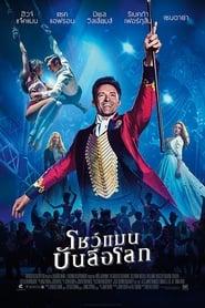 ดูหนัง The Greatest Showman (2017) โชว์แมน บันลือโลก