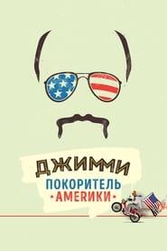 Poster Jimmy Vestvood: Amerikan Hero 2016