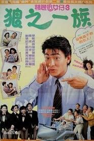 The Romancing Star III (1989)