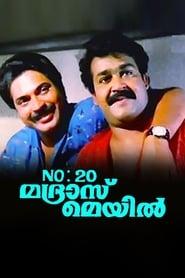 NO: 20 മദ്രാസ് മെയിൽ (1990)