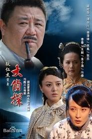 مشاهدة مسلسل 大侦探 مترجم أون لاين بجودة عالية