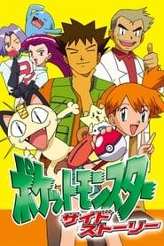 Pokémon Chronicles 2006
