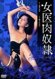 女医肉奴隷 1986
