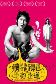 情非得已之生存之道 (2008)