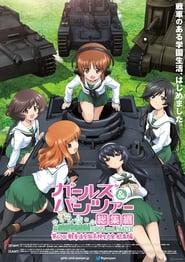 مشاهدة فيلم Girls und Panzer Compilation Movie مترجم