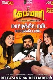 Capmaari (Tamil)
