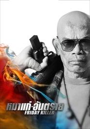 Friday Killer (2011) 1080P 720P 420P Full Movie Download