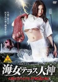Giant Woman vs. Big Octopus (2011)