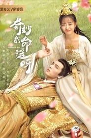 奇妙的命运呀 (2021) poster
