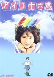 アイコ十六歳 1983