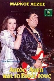 Αυτός, αυτή και το βιολί τους 1986