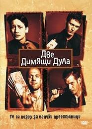 Две димящи дула (1998)