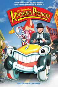 Смотреть Кто подставил кролика Роджера