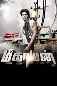 Meaghamann 2014 Zee5 WebRip South Movie Hindi Dubbed 300mb 480p 1GB 720p 3GB 1080p