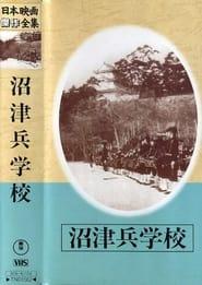 沼津兵学校 1939