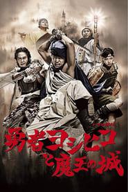 The Brave 'Yoshihiko': Season 1