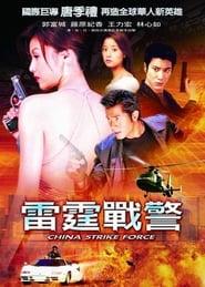 China Strike Force 2000