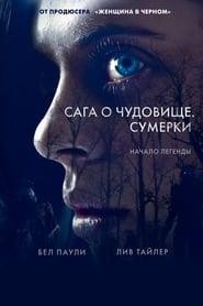 Сага о чудовище. Сумерки (2018)