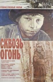 Сквозь огонь 1982