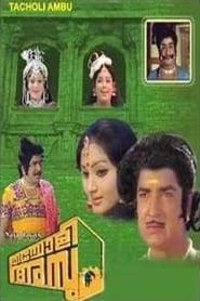 തച്ചോളി അമ്പു (1978)