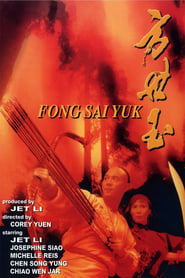 The Legend of Fong Sai Yuk (1993)