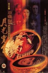 A Chinese Odyssey: Part One – Pandora's Box ไซอิ๋วกี่ เดี๋ยวลิงเดี๋ยวคน 1