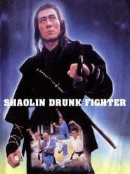 Shaolin Drunken Fight (1983)
