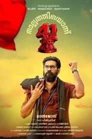 41: Naalpathyonnu (2019) Malayalam