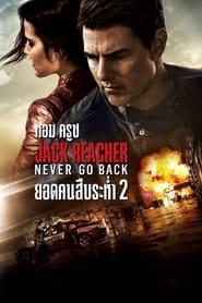 ดูหนัง Jack Reacher 2: Never Go Back (2016) ยอดคนสืบระห่ำ 2