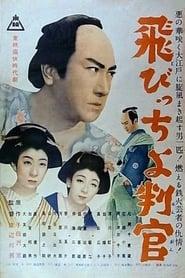 飛びっちょ判官 1952