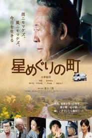 Hoshi Meguri no Machi (2018)