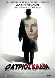 Mr. Klein / Ο Κύριος Κλάιν