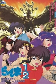 Ranma ½: The Movie 3 — The Super Non-Discriminatory Showdown: Team Ranma vs. the Legendary Phoenix