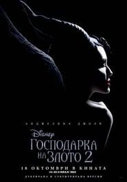 Господарка на злото 2 (2019)