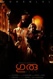 ഗുരു (1997)