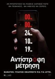 Countdown / Αντίστροφη Μέτρηση (2019) online ελληνικοί υπότιτλοι