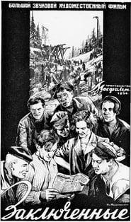 Заключенные 1936