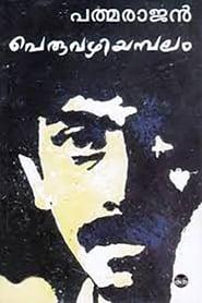 പെരുവഴിയമ്പലം 1979