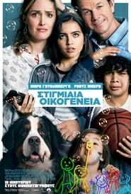 Instant Family / Στιγμιαία Οικογένεια (2018)