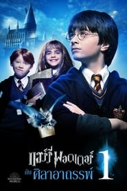 Harry Potter and the Sorcerer's Stone (2001) ศิลาอาถรรพ์