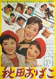 Cosmetic Sales Competition (1963)