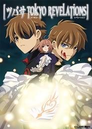 Tsubasa Chronicle: Season 3