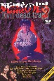 ヒデキ : 死霊の罠二 (1992)